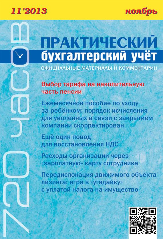 Практический бухгалтерский учёт. Официальные материалы и комментарии (720 часов) №11/2013 ( Отсутствует  )
