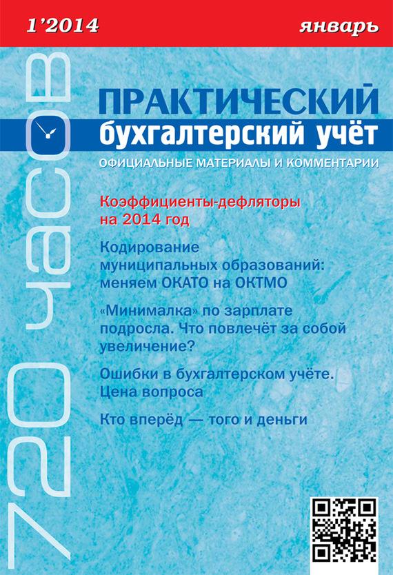 Практический бухгалтерский учёт. Официальные материалы и комментарии (720 часов) №1/2014 ( Отсутствует  )