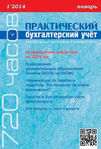 - Практический бухгалтерский учёт. Официальные материалы и комментарии (720 часов) №1/2014