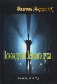 Марценюк, Валерий  - Похождения земного духа