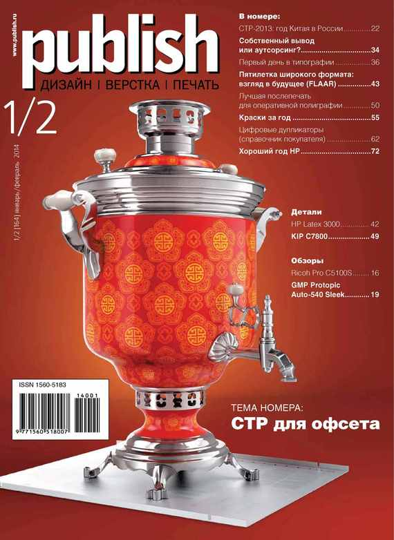 Открытые системы Журнал Publish №01-02/2014 открытые системы журнал publish 05 2014