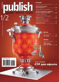 Publish, Журнал  - Журнал Publish №01-02/2014