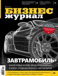 - Бизнес-журнал &#847002/2014