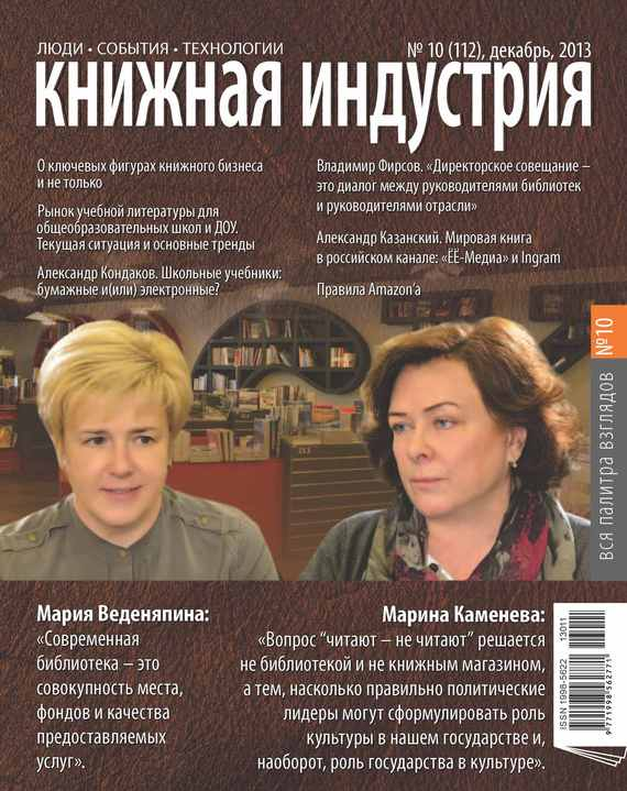 Книжная индустрия №10 (декабрь) 2013