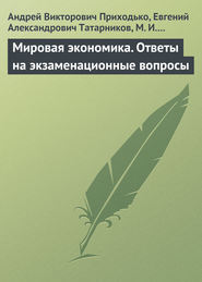 пп  ИНТЕРНАЦИОНАЛИСТОВ