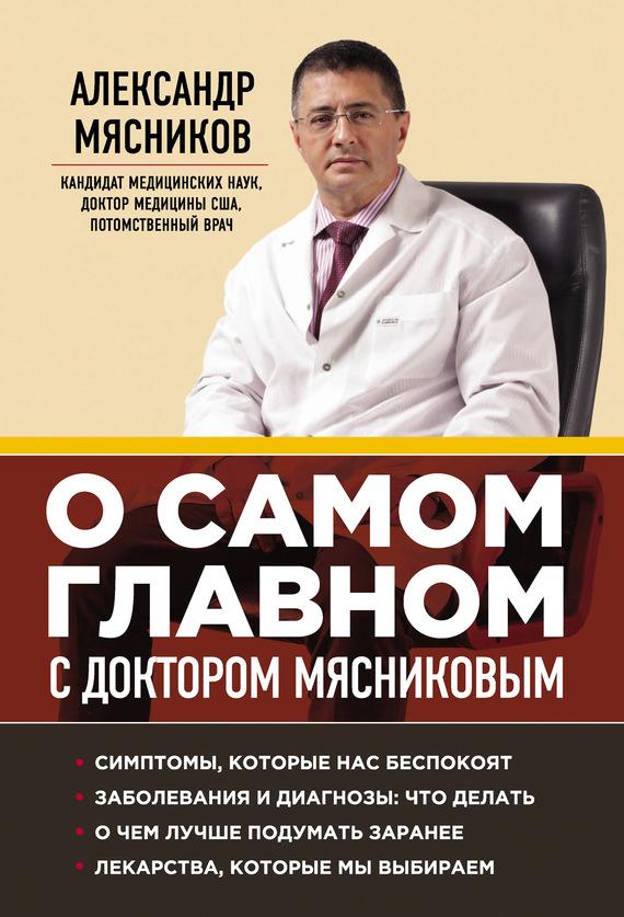 Александр Мясников О самом главном с доктором Мясниковым
