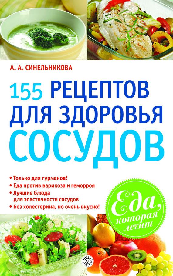 А. А. Синельникова 155 рецептов для здоровья сосудов itech lk 208l brown коричневый