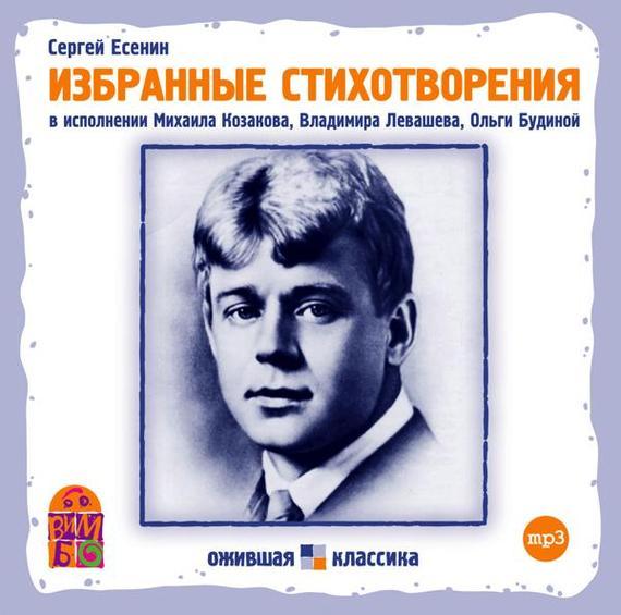 Сергей Есенин Избранные стихотворения комлев и ковыль