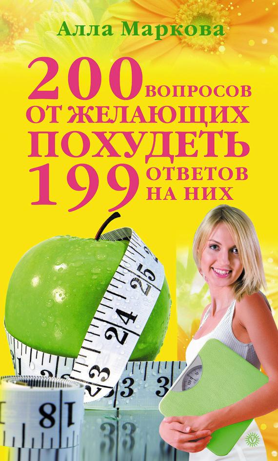 Алла Маркова 200 вопросов от желающих похудеть и 199 ответов на них алла сафонова диеты для всех