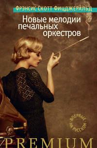 Фицджеральд, Френсис  - Новые мелодии печальных оркестров (сборник)