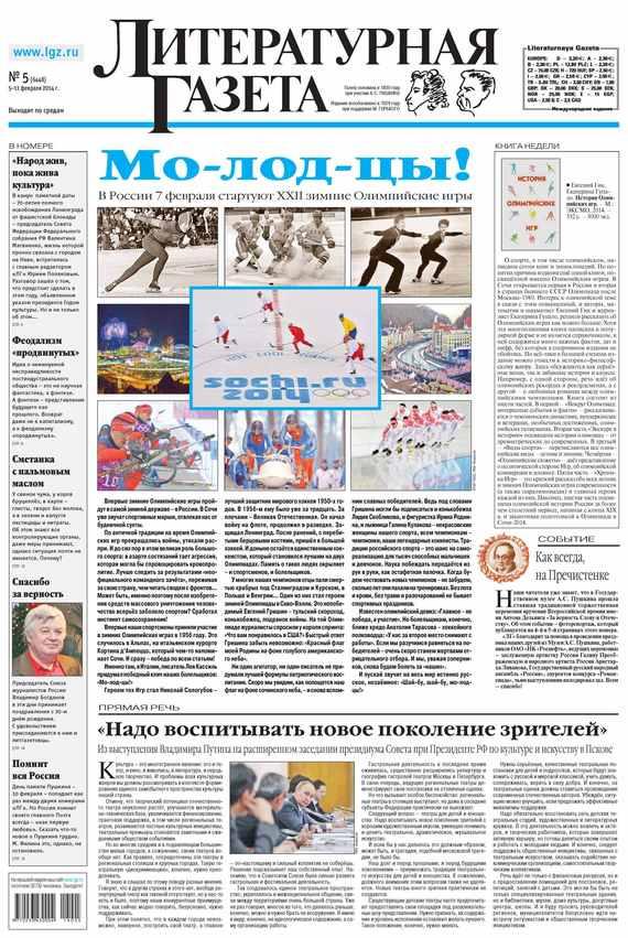 Литературная газета №05 (6448) 2014