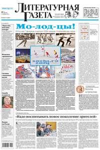 - Литературная газета №05 (6448) 2014