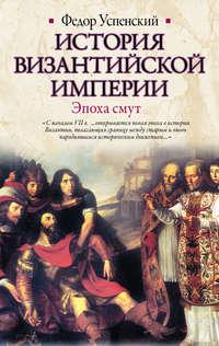 Успенский, Федор Иванович  - История Византийской империи. Эпоха смут