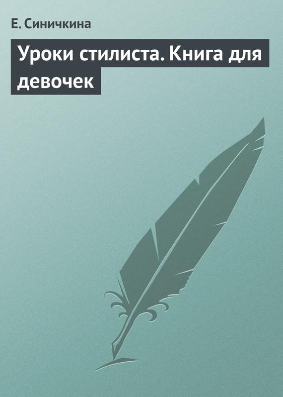 скачать книгу Е. Синичкина бесплатный файл