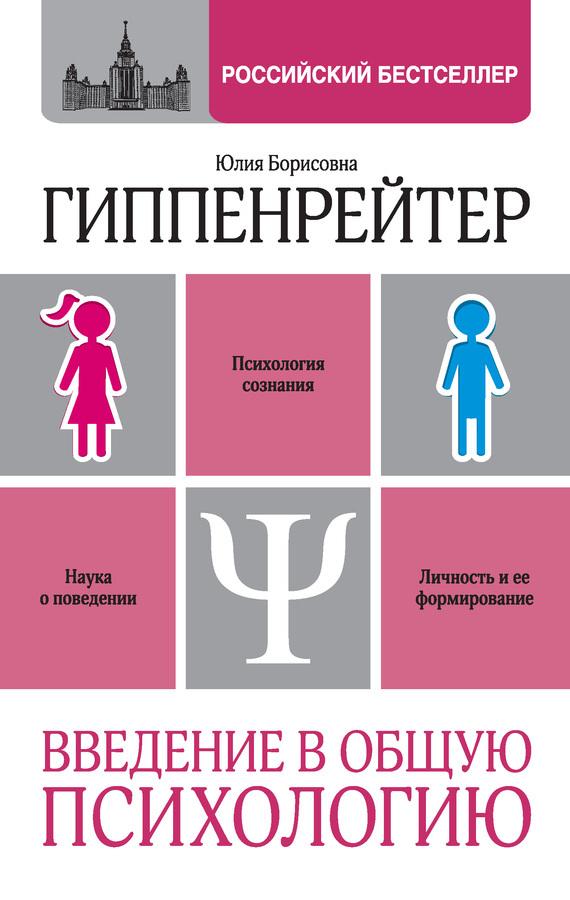 Юлия Гиппенрейтер Введение в общую психологию: курс лекций введение в общую психологию cdmp3