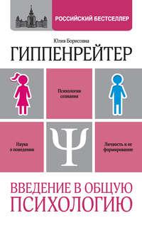 Гиппенрейтер, Юлия  - Введение в общую психологию: курс лекций