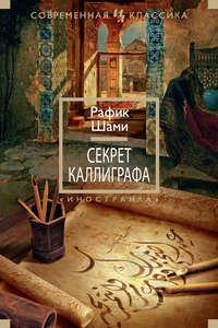 Шами, Рафик  - Секрет каллиграфа