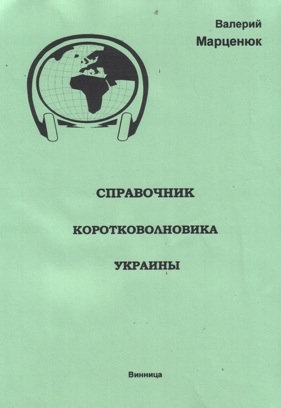 Валерий Марценюк - Справочник коротковолновика Украины