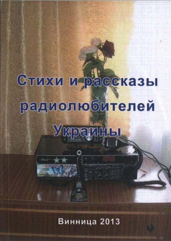Отсутствует Стихи и рассказы радиолюбителей Украины