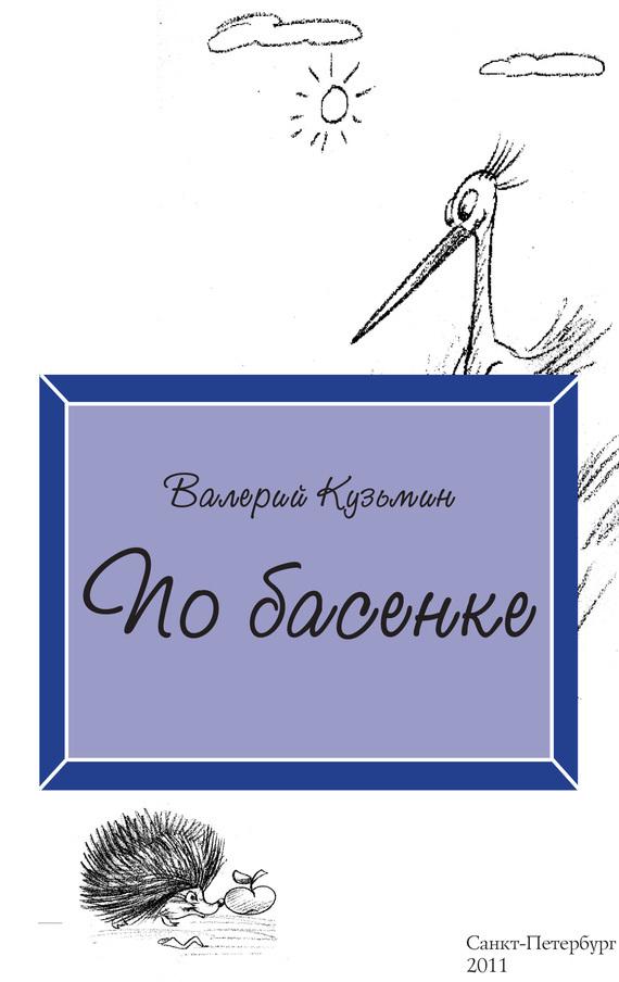 Валерий Кузьмин По басенке литературная москва 100 лет назад