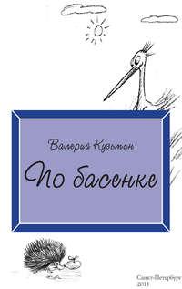 Кузьмин, Валерий  - По басенке