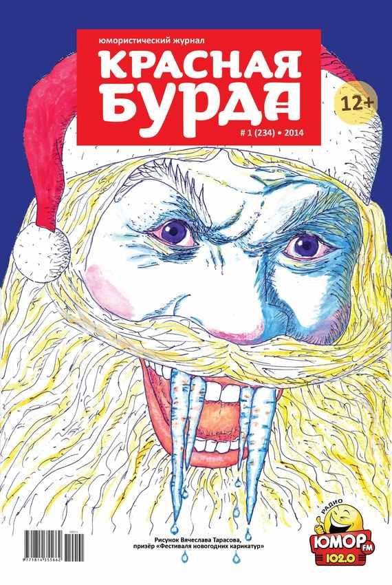 Красная бурда. Юмористический журнал №01 (234) 2014