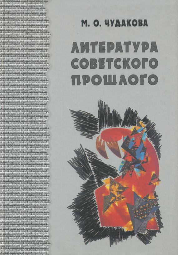 Избранные работы. Литература советского прошлого. Том I
