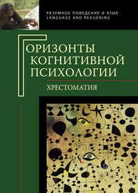 авторов, Коллектив  - Горизонты когнитивной психологии. Хрестоматия