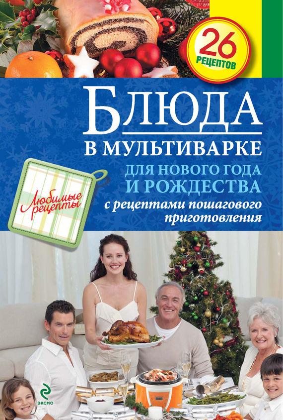 Отсутствует Блюда в мультиварке для Нового года и Рождества экспресс рецепты готовим в мультиварке