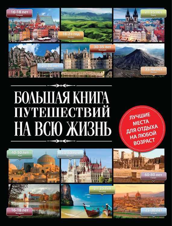 Отсутствует Большая книга путешествий на всю жизнь