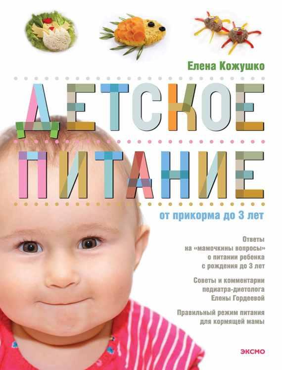 Елена Кожушко Детское питание от прикорма до 3 лет детское питание