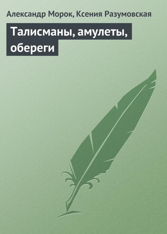 Александр Морок Талисманы, амулеты, обереги амулеты обереги