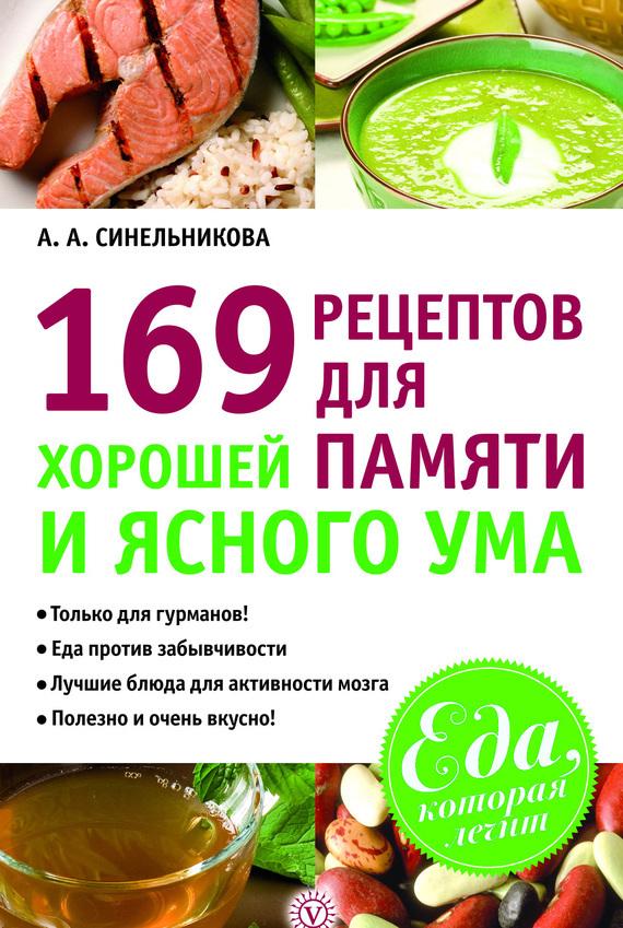 А. А. Синельникова 169 рецептов для хорошей памяти и ясного ума синельникова а 213 рецептов вкусных блюд для аллергиков