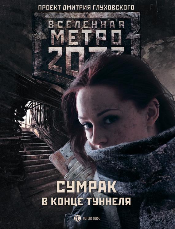 Андрей Гребенщиков Метро 2033: Сумрак в конце туннеля (сборник) метро 2033 новая опасность комплект из 3 х книг