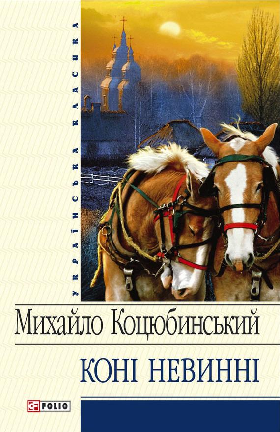 Михайло Коцюбинський Коні не винні (збірник) михайло коцюбинський сміх
