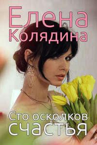 Колядина, Елена  - Сто осколков счастья