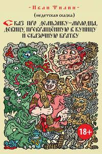 Филин, Иван  - Сказ про Демьянку-молодца, девицу, превращенную в куницу, и сказочную братву