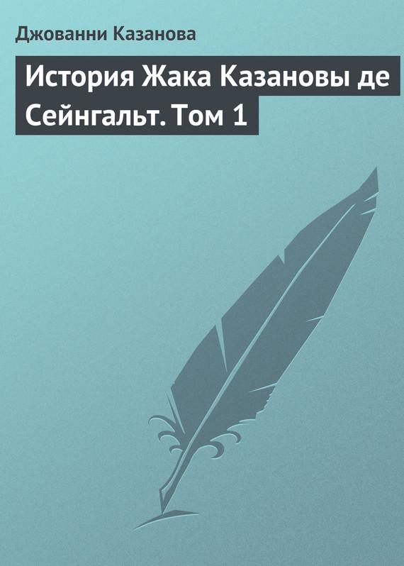 захватывающий сюжет в книге Джованни Джакомо Казанова
