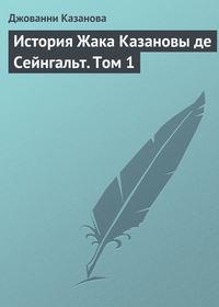 Казанова, Джованни  - История Жака Казановы де Сейнгальт. Том 1