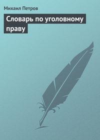 - Словарь по уголовному праву