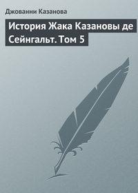 Казанова, Джованни  - История Жака Казановы де Сейнгальт. Том 5