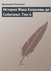 Казанова, Джованни  - История Жака Казановы де Сейнгальт. Том 6