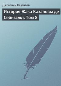 Казанова, Джованни  - История Жака Казановы де Сейнгальт. Том 8
