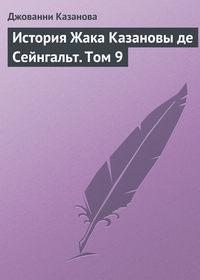 Казанова, Джованни  - История Жака Казановы де Сейнгальт. Том 9