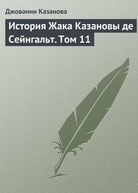 Казанова, Джованни  - История Жака Казановы де Сейнгальт. Том 11