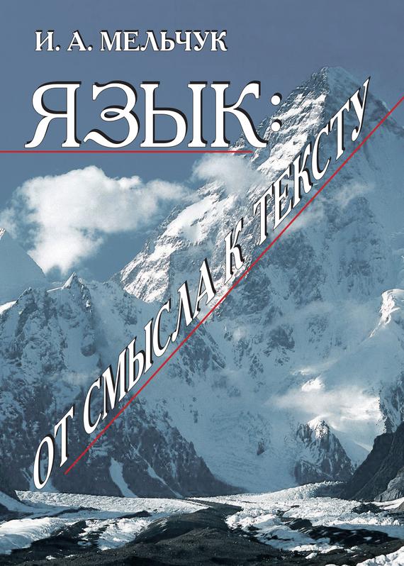 яркий рассказ в книге И. А. Мельчук
