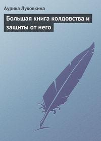 - Большая книга колдовства и защиты от него