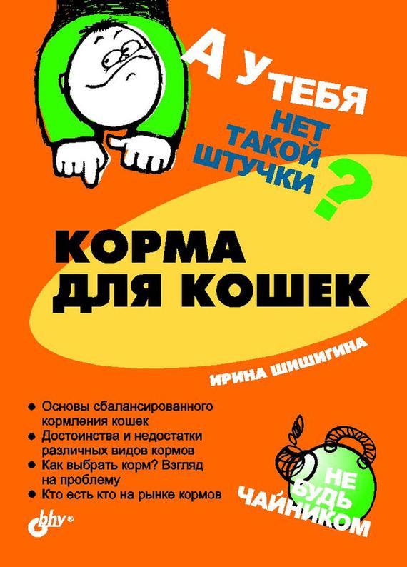 Ирина Шишигина бесплатно