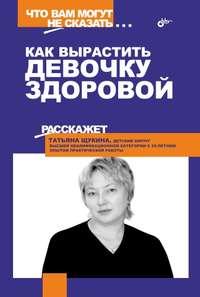 Щукина, Татьяна  - Как вырастить девочку здоровой