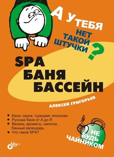 SPA, баня, бассейн